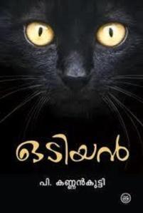 Odiyan by P Kannankutty